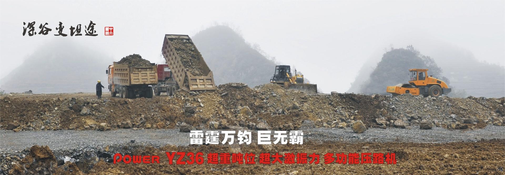 Power YZ36超重吨位 超大激振力压路机路基补强