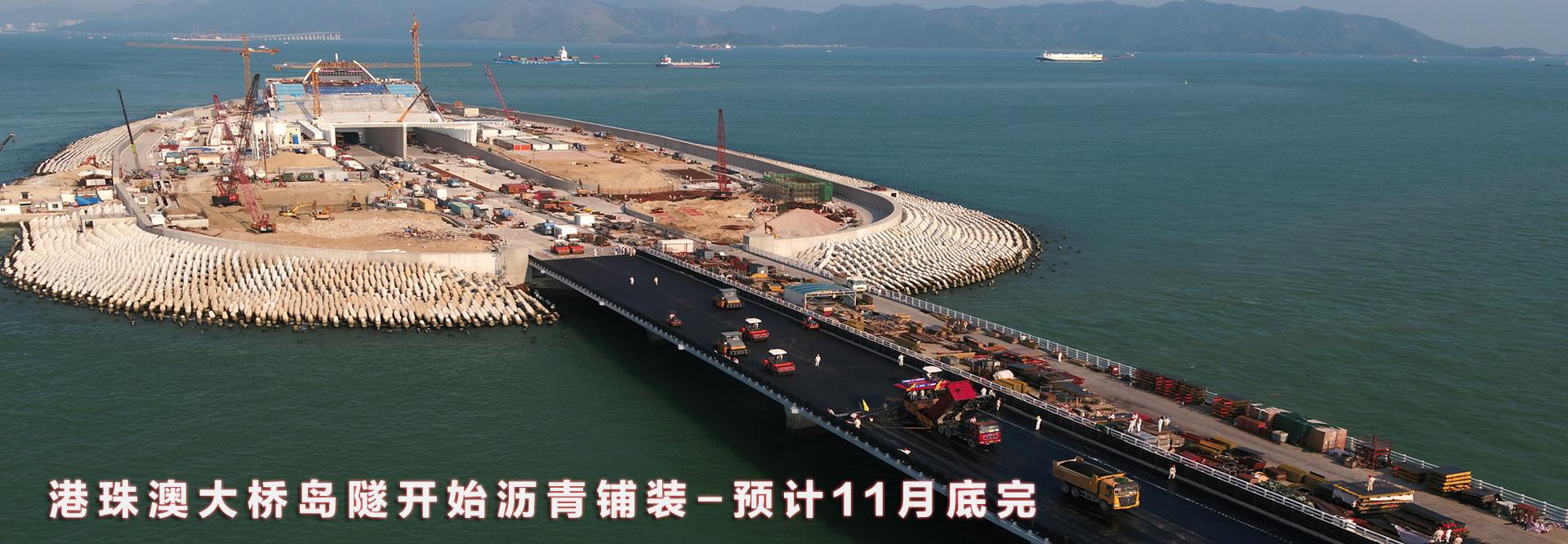 港珠澳大桥岛隧开始沥青铺装_预计11月底完工