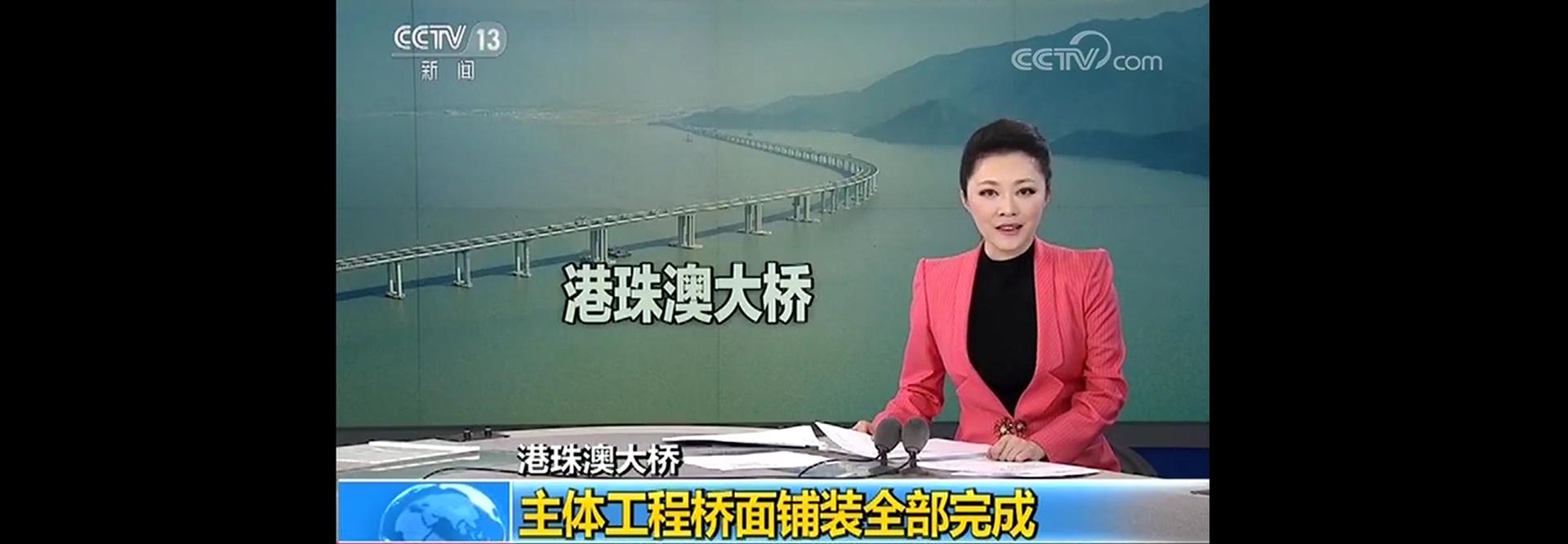 《新闻直播间》港珠澳大桥主体工程桥面铺装全面完成
