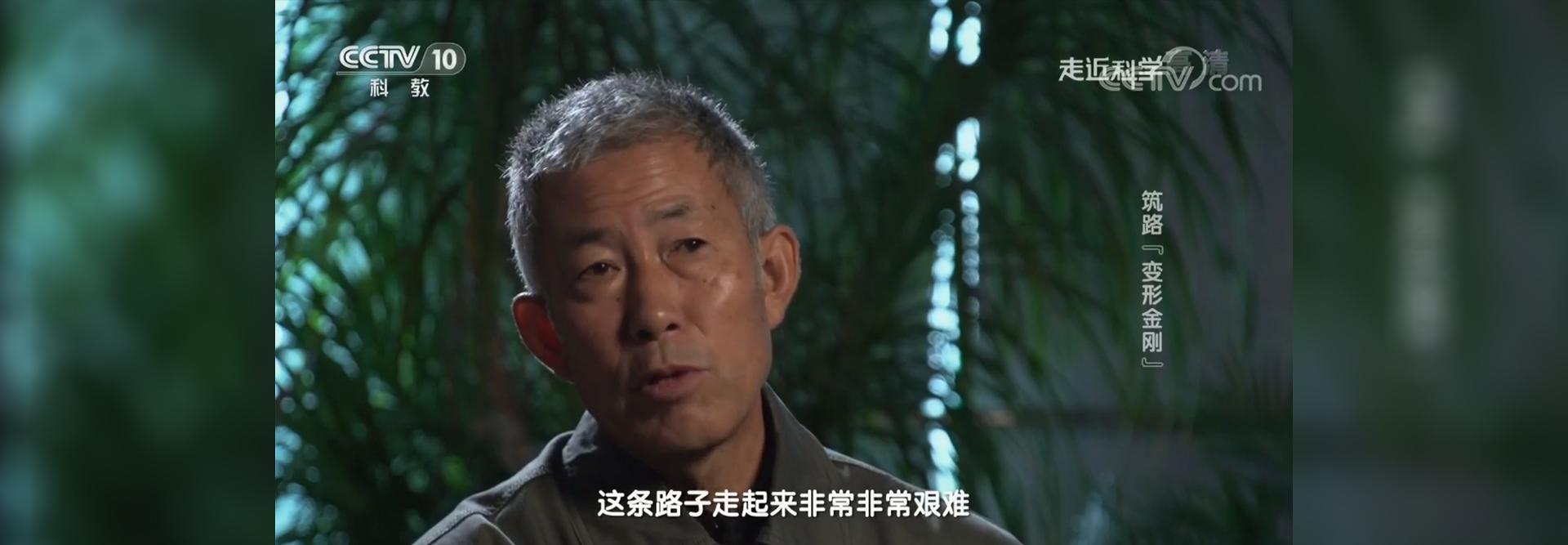 """CCTV10《走近科学》筑路""""变形金刚"""""""