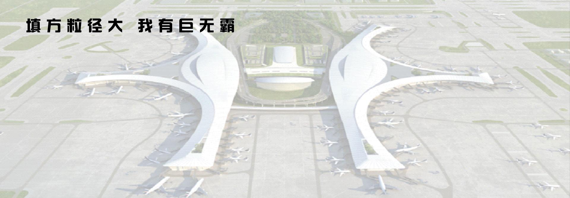 成都天府机场YZ36超重吨位、超大激振力多功能压路机土石方填筑碾压应用