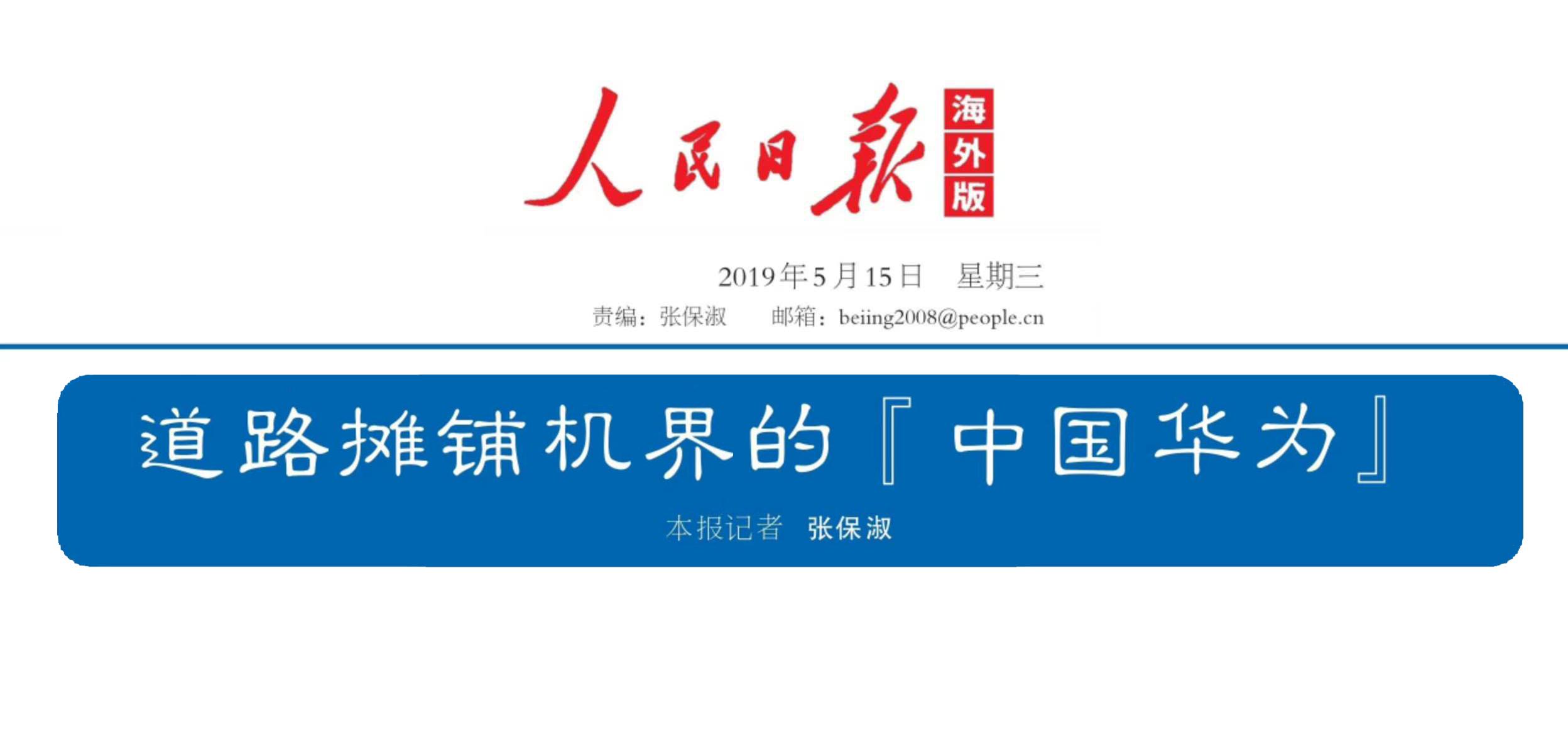 """道路摊铺机界的""""中国华为"""""""