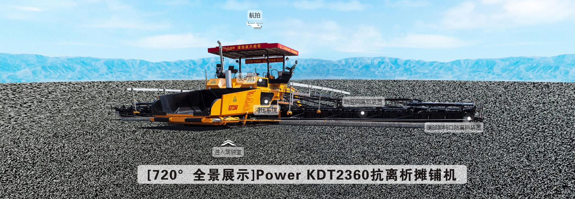 [720°全景展示]Power KDT2360抗离析摊铺机