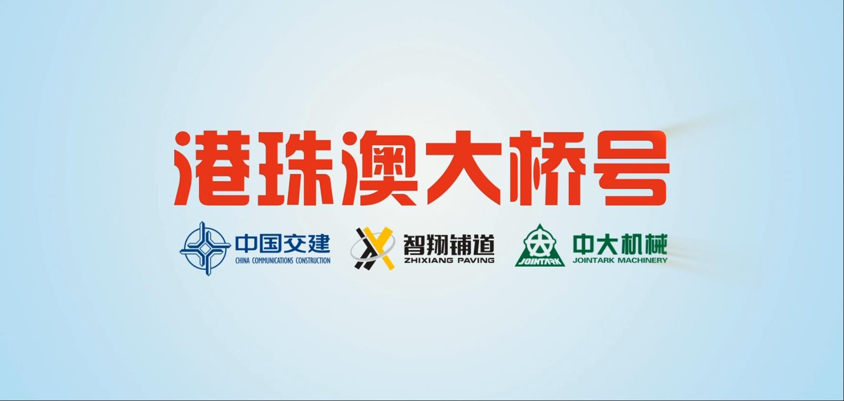 港珠澳大桥号媒体报道集锦