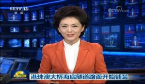【央视新闻联播】港珠澳大桥海底隧道路面开始铺装