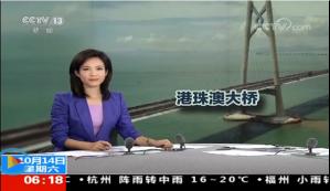 [朝闻天下]港珠澳大桥:难题攻克 20米超宽摊铺机中国造