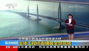《东方时空》港珠澳大桥主体工程桥面铺装全面完成