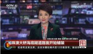 [中国新闻]港珠澳大桥海底隧道路面开始铺装
