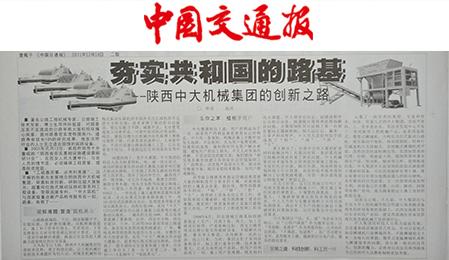 夯实共和国的路基——陕西中大机械集团的创新之路