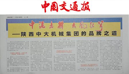 中流击楫大风起兮——陕西中大机械集团的品牌之道