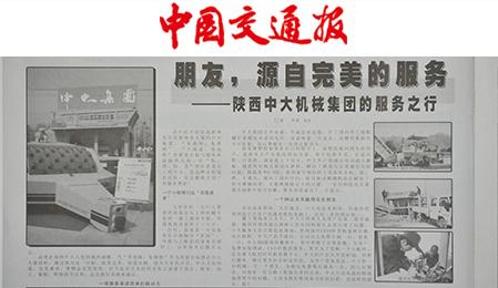 朋友,源自完美的服务——陕西中大机械集团的服务之行