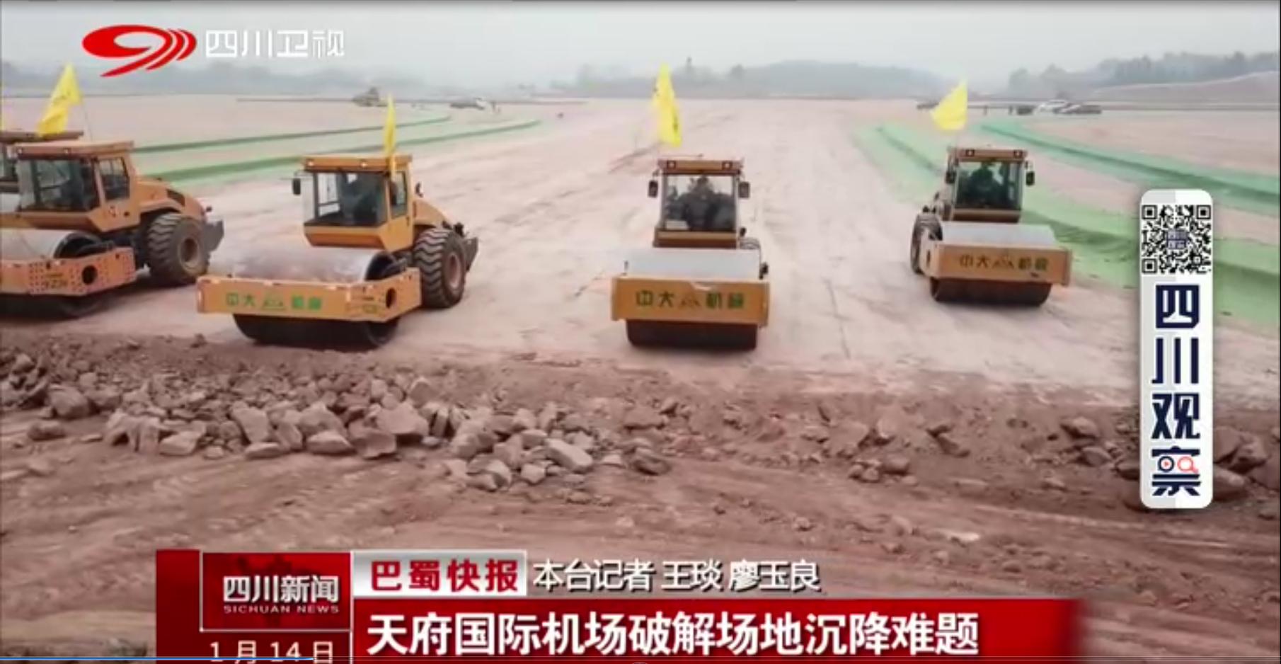 【四川观察】天府国际机场破解场地沉降难题
