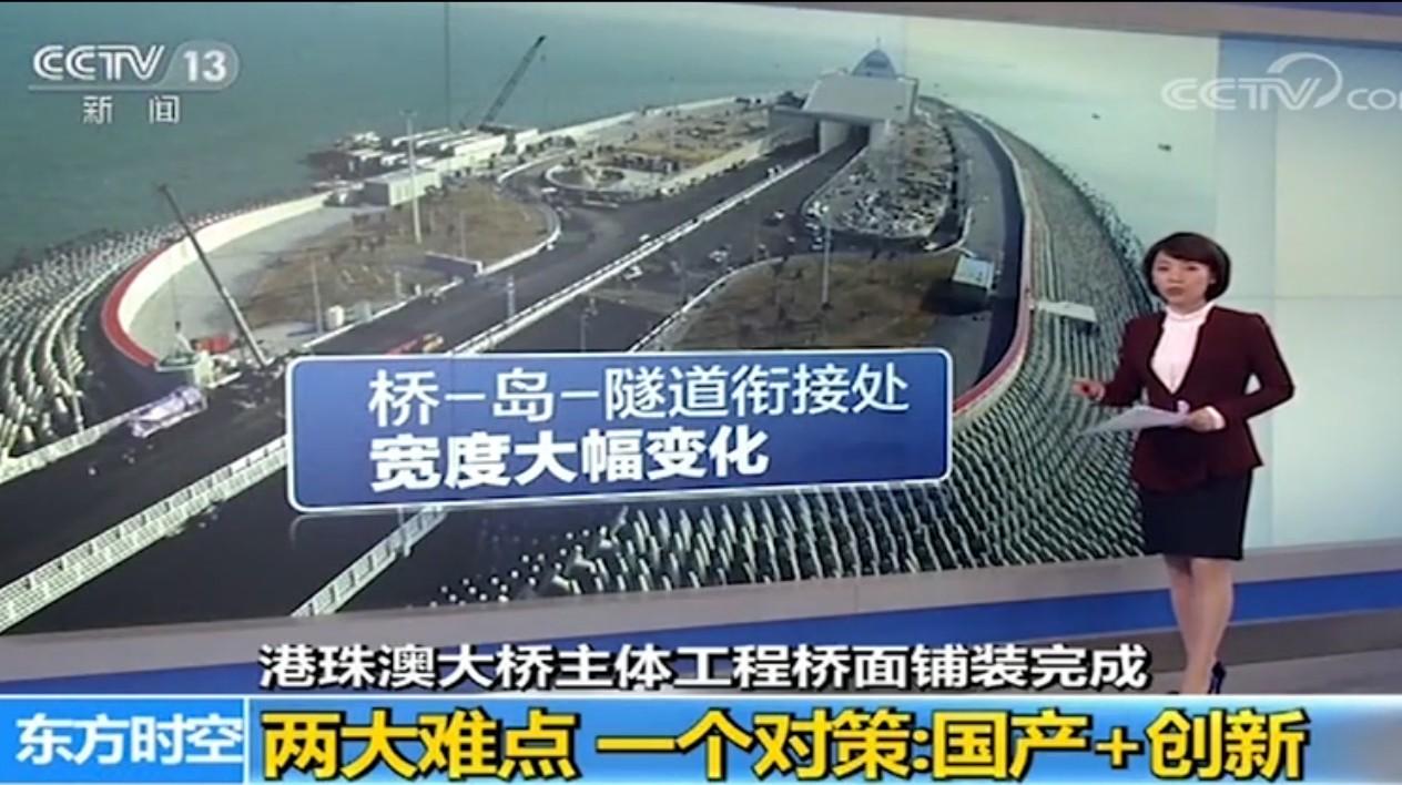 """""""港珠澳大桥号""""解决人工岛和桥梁转换处宽度大幅变换摊铺难题"""