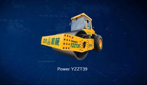Power YZZT39 超重吨位 超大激振力 超强压实功 智能调向、调速单钢轮振动压路机