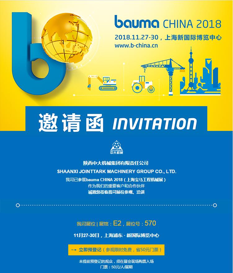 陕西中大机械集团有限责任公司与您相约bauma CHINA 2018