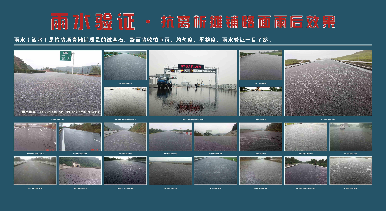 雨水验证 抗离析摊铺路面雨后效果
