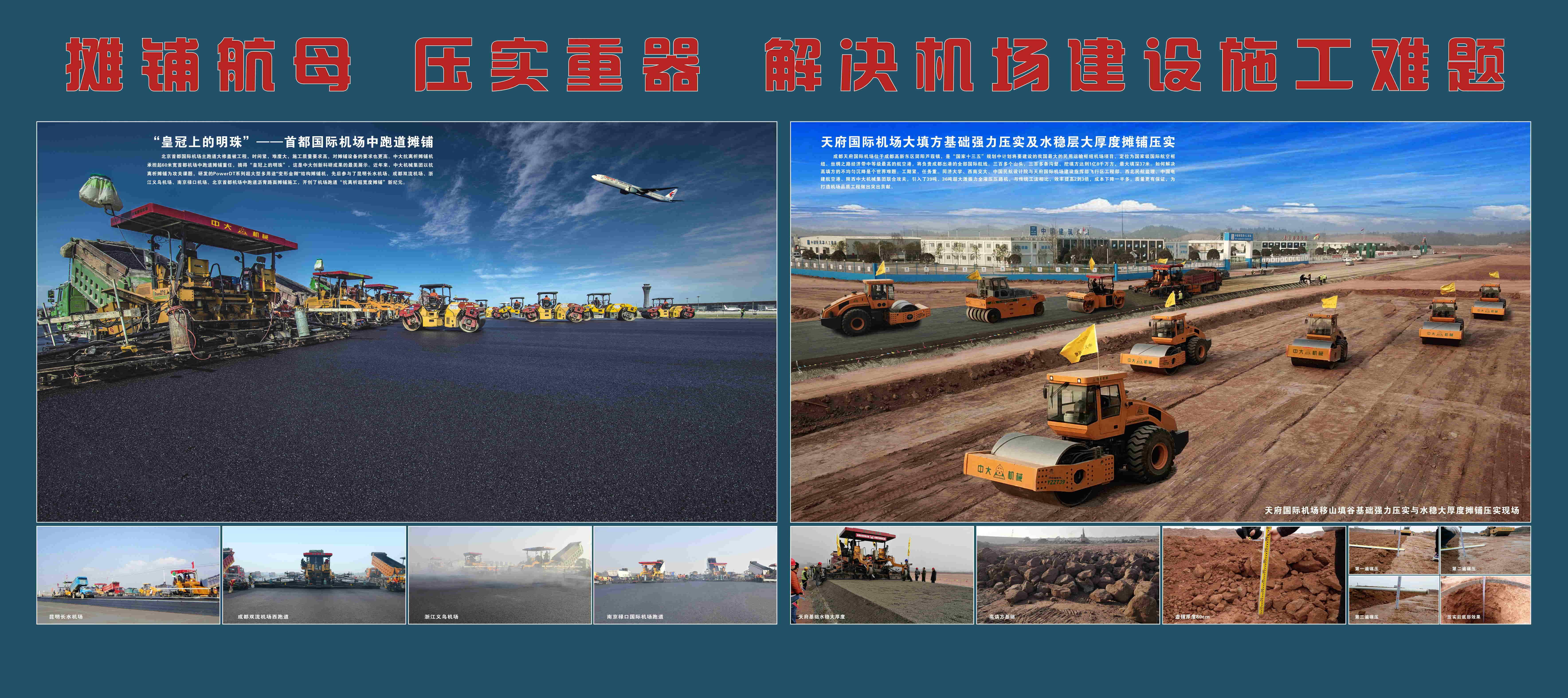 摊铺航母 压实重器 解决机场建设施工难题