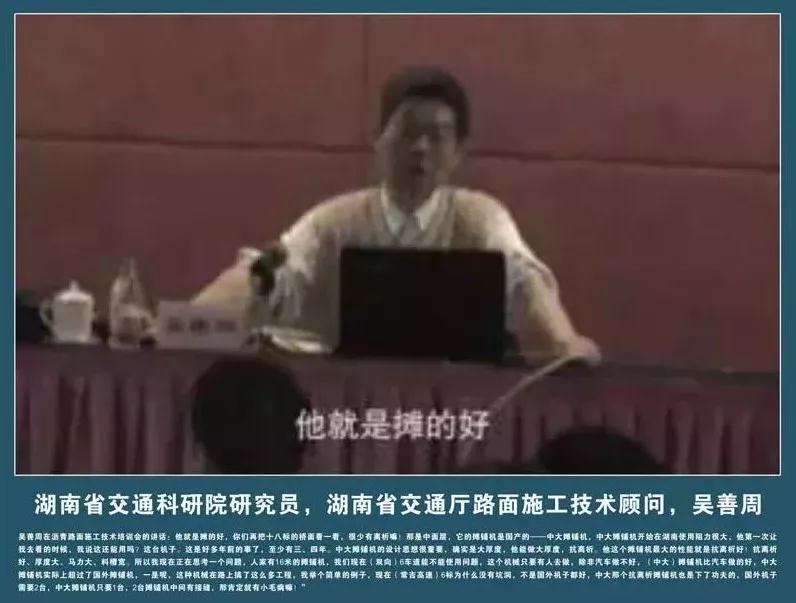专家吴善周在沥青路面施工技术培训会的评价