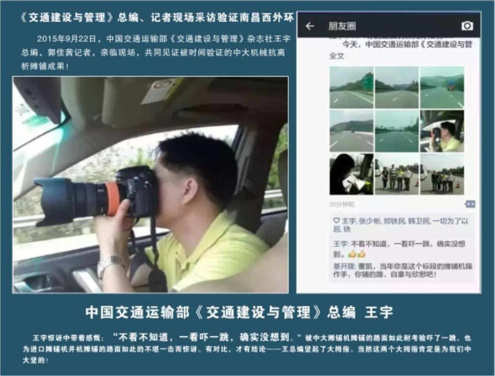 中国交通运输部《交通建设与管理》总编王宇惊讶中带着感慨说