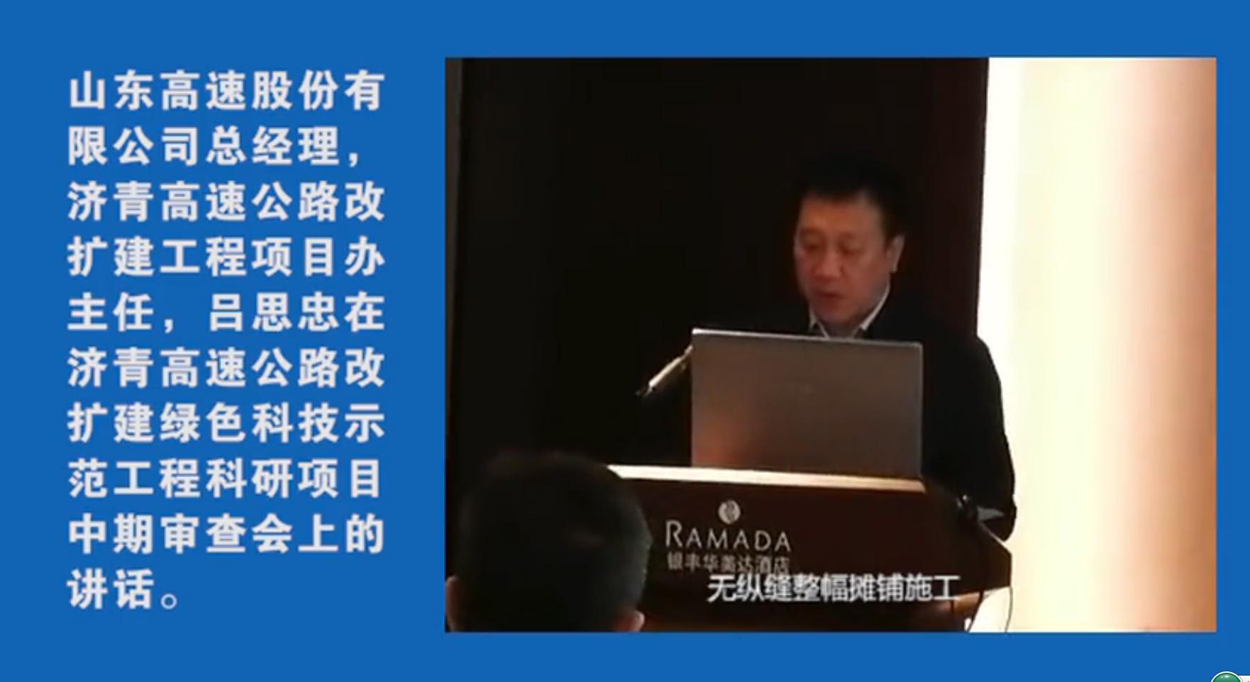 山东高速股份有限公司总经理吕思忠讲话