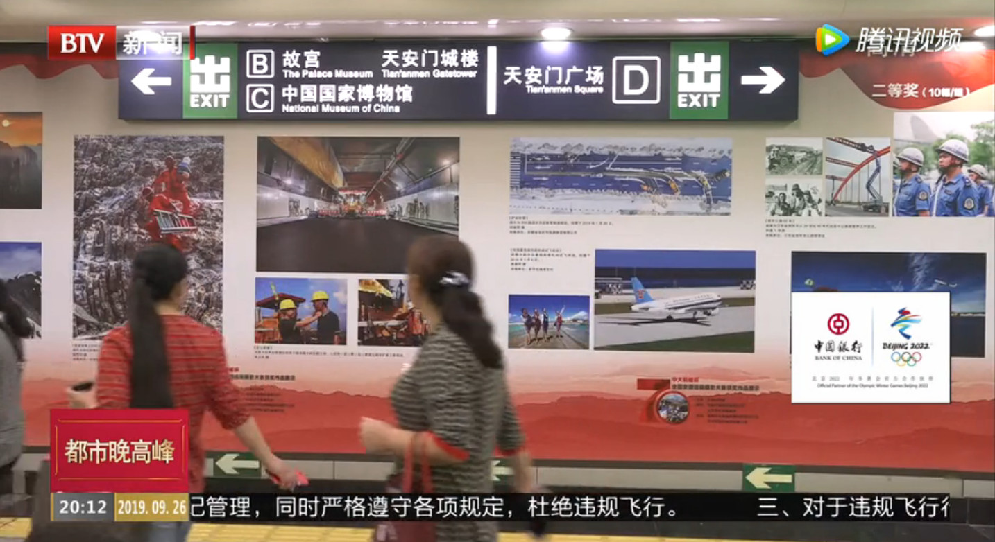 【北京卫视】 全国交通运输摄影大赛获奖作品展出