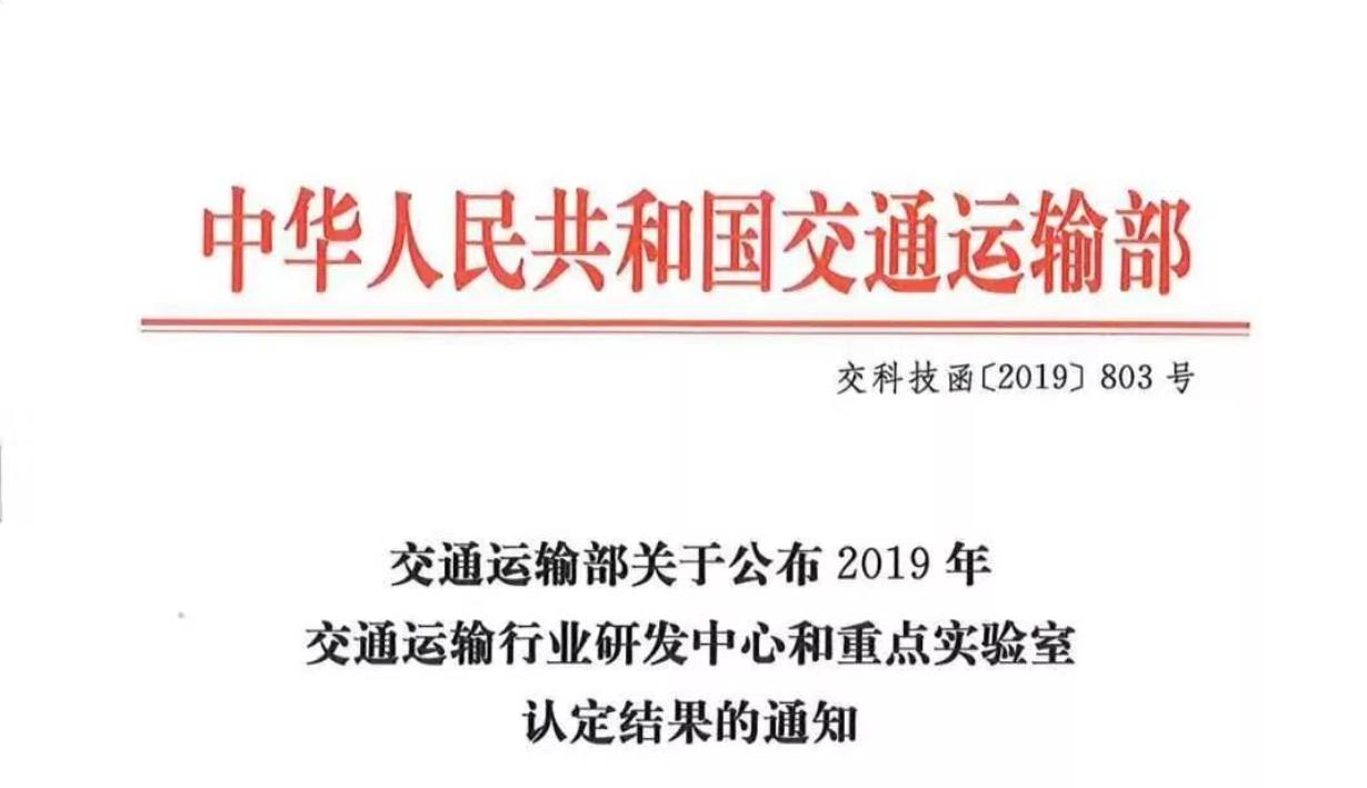 陕西中大力鼎科技有限公司成功认定为公路建设养护智能装备交通运输行业研发中心