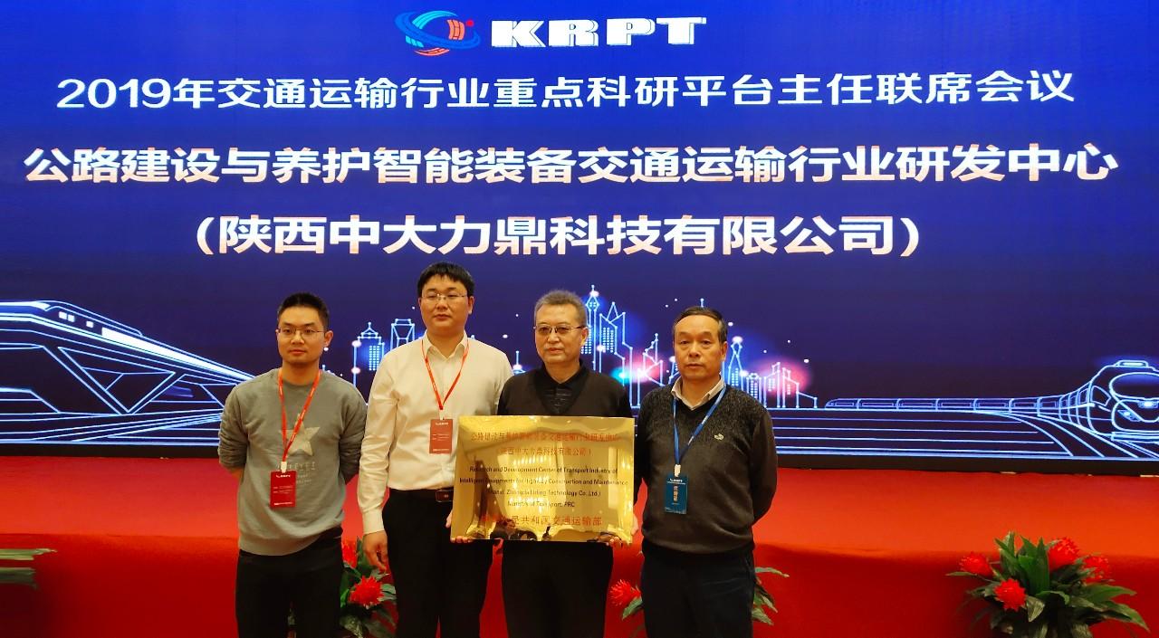 2019年国家级交通运输行业研发中心授牌仪式在沈阳举行