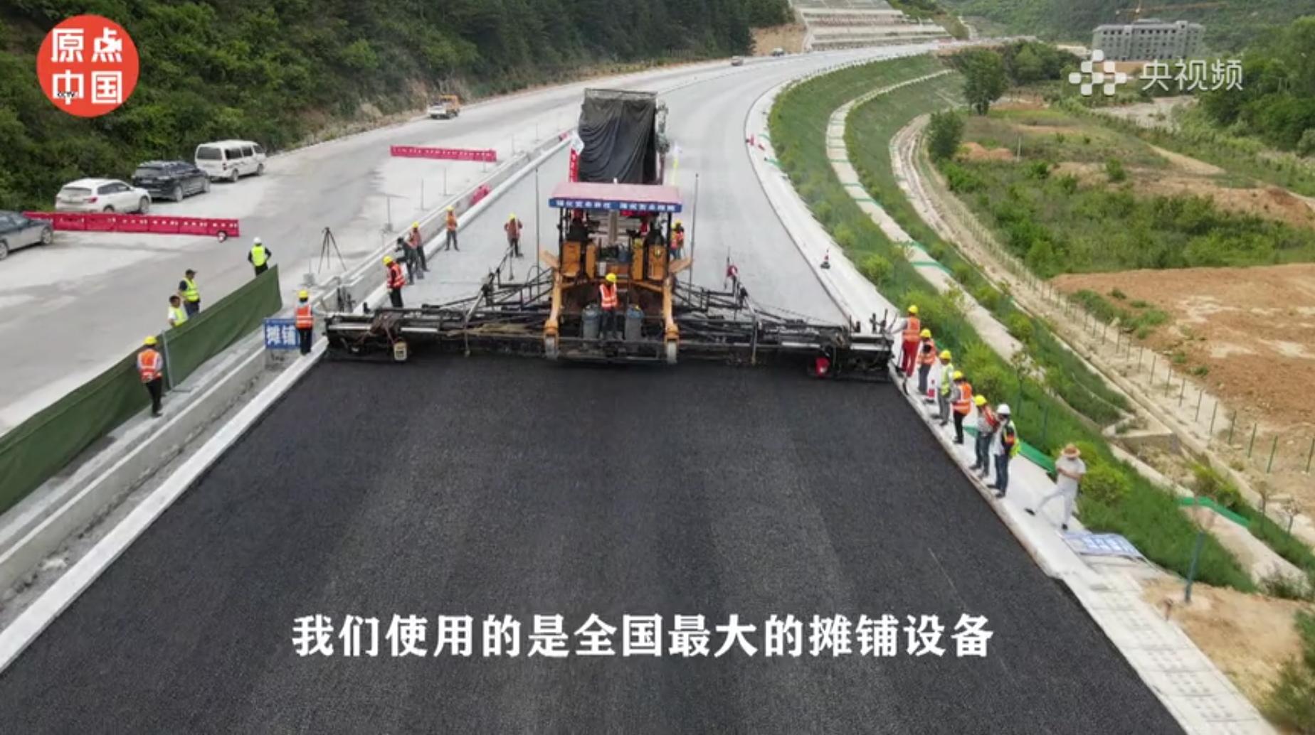 【央视频】 宝坪高速公路黑色路面施工正式拉开序幕