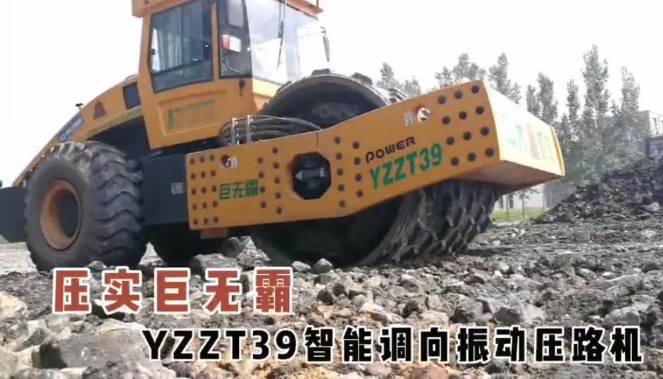 煤矸石填料路基压实补强,巨无霸YZZT39超大激振力智能调向振动压路机所向披靡
