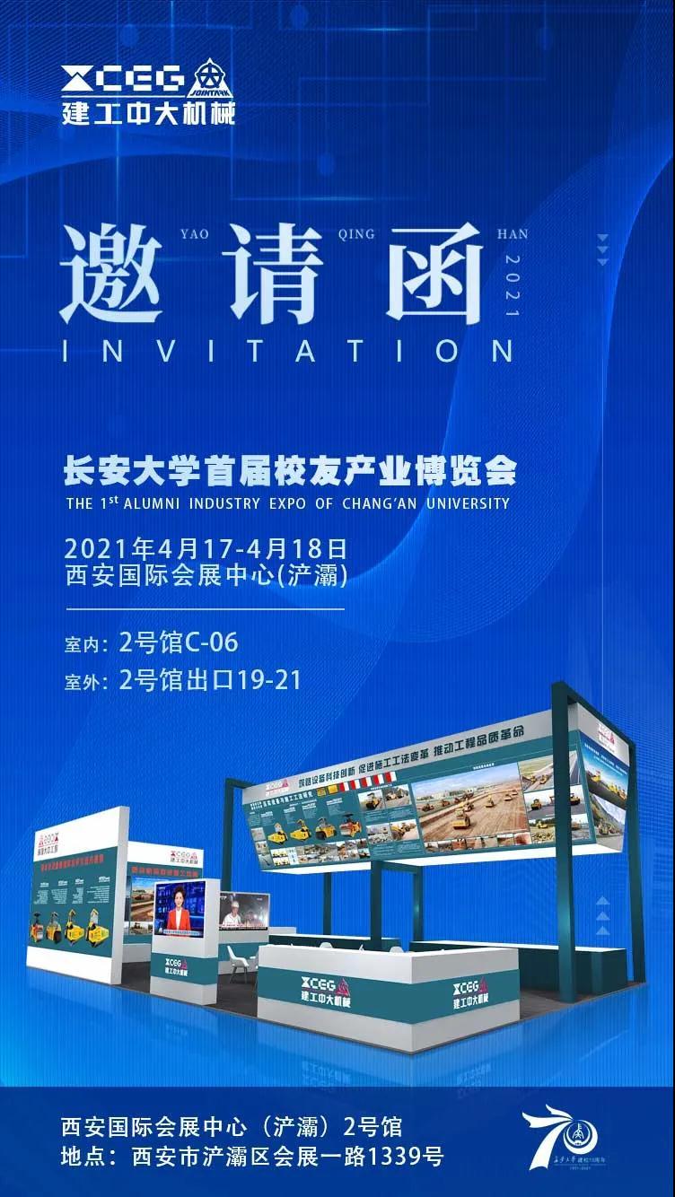 西安建工中大机械诚邀您光临长安大学首届校友产业博览会