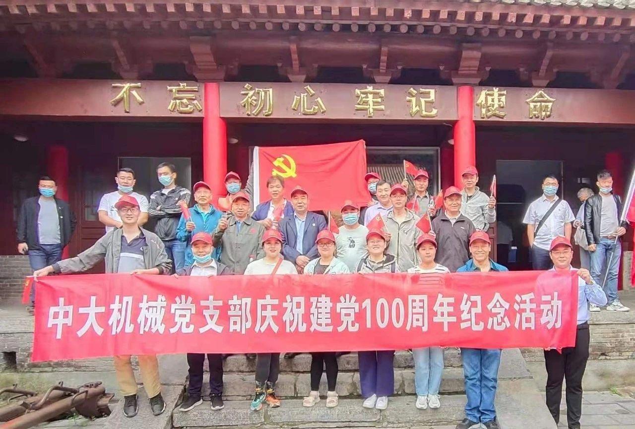 【永远跟党走,是我们最幸福的誓言】中大机械党支部赴葛牌镇纪念馆感受红色革命历程